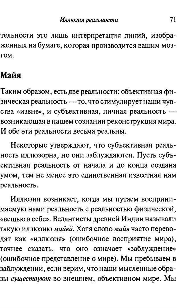 PDF. От науки к богу. Рассел П. Страница 64. Читать онлайн