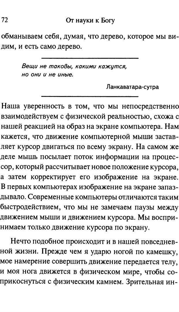 PDF. От науки к богу. Рассел П. Страница 65. Читать онлайн