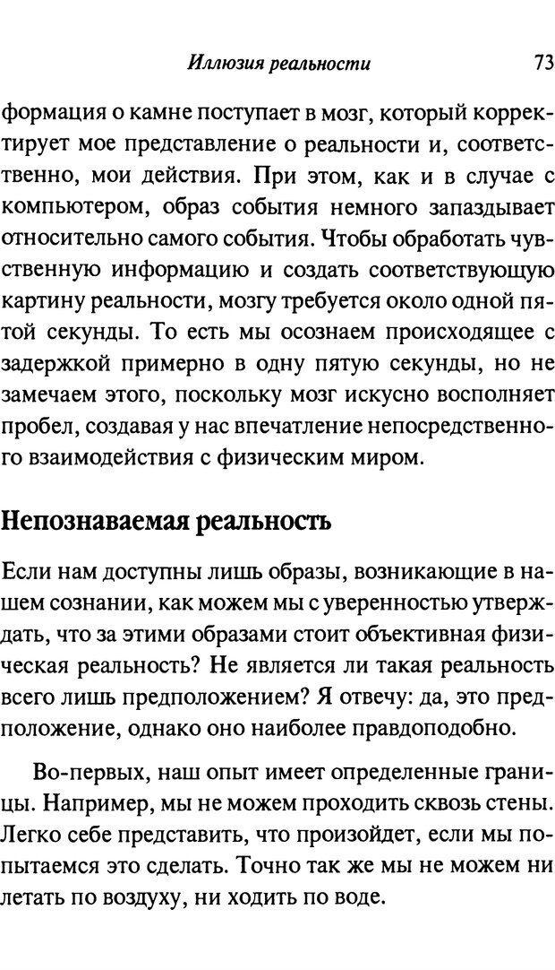 PDF. От науки к богу. Рассел П. Страница 66. Читать онлайн