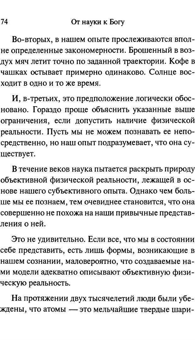 PDF. От науки к богу. Рассел П. Страница 67. Читать онлайн