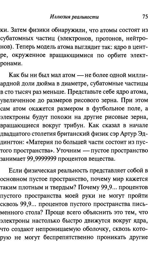 PDF. От науки к богу. Рассел П. Страница 68. Читать онлайн