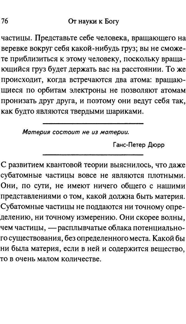 PDF. От науки к богу. Рассел П. Страница 69. Читать онлайн