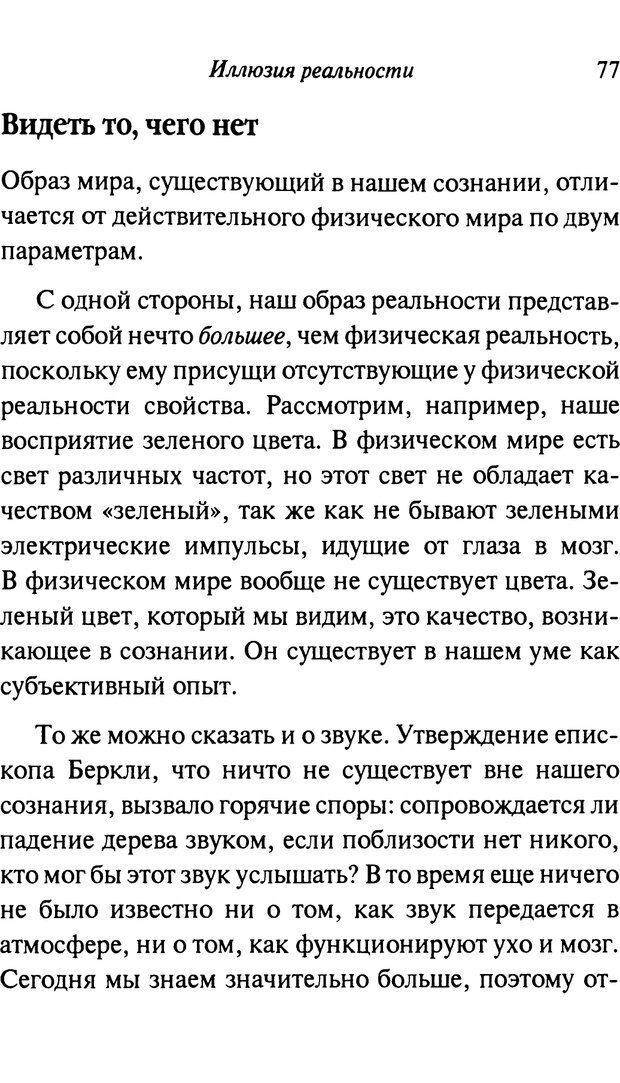 PDF. От науки к богу. Рассел П. Страница 70. Читать онлайн