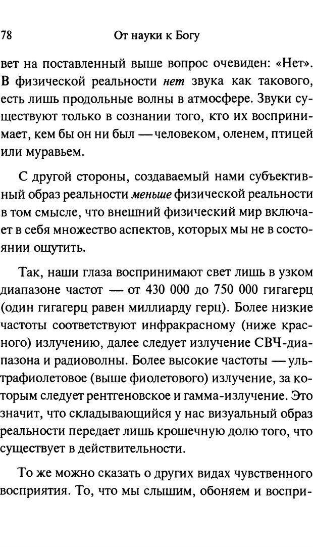 PDF. От науки к богу. Рассел П. Страница 71. Читать онлайн