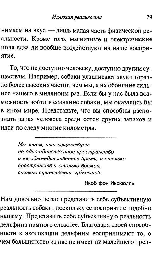 PDF. От науки к богу. Рассел П. Страница 72. Читать онлайн