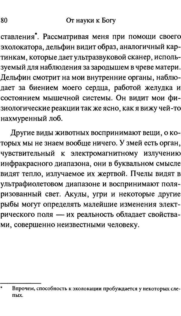 PDF. От науки к богу. Рассел П. Страница 73. Читать онлайн