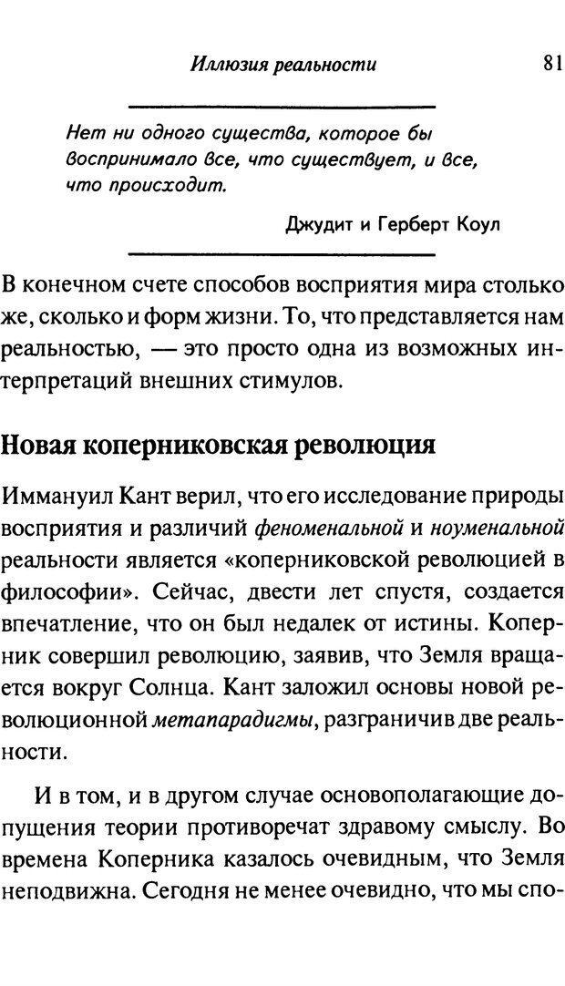 PDF. От науки к богу. Рассел П. Страница 74. Читать онлайн
