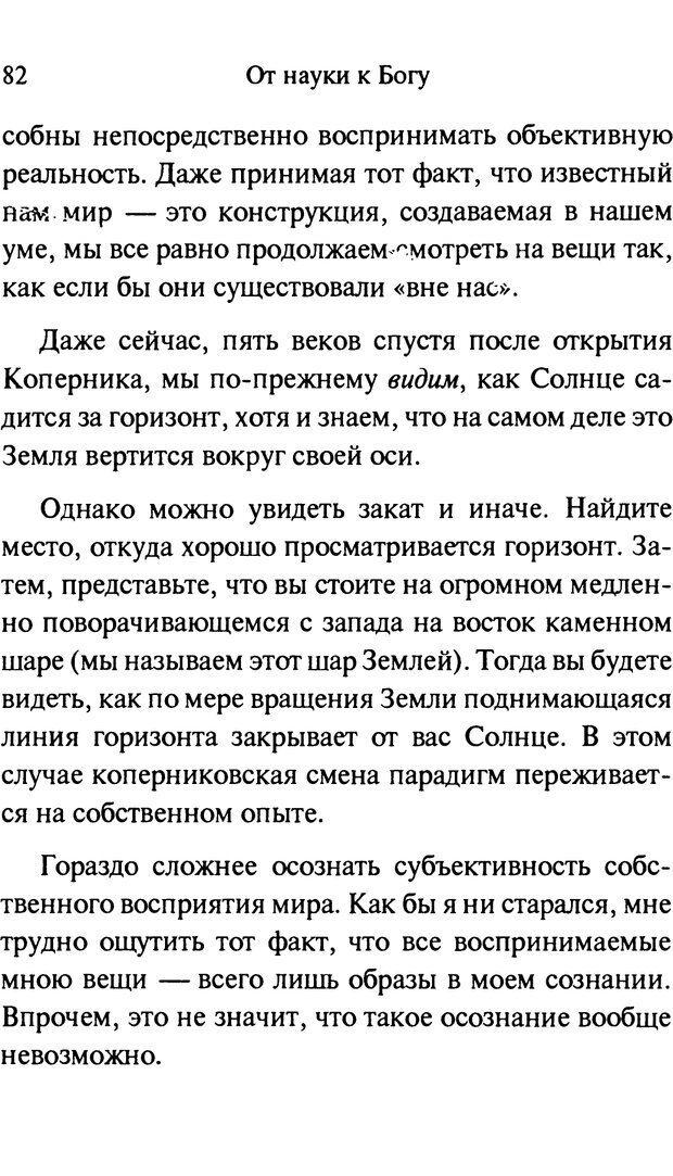 PDF. От науки к богу. Рассел П. Страница 75. Читать онлайн