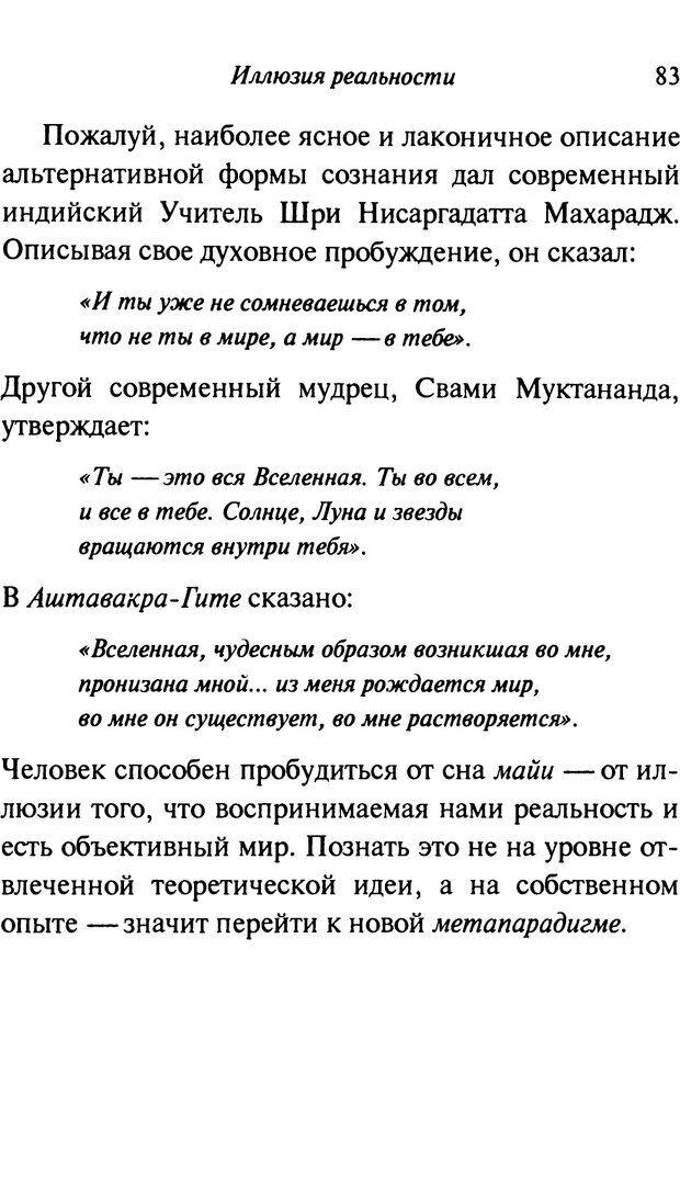 PDF. От науки к богу. Рассел П. Страница 76. Читать онлайн
