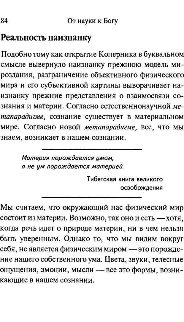PDF. От науки к богу. Рассел П. Страница 77. Читать онлайн