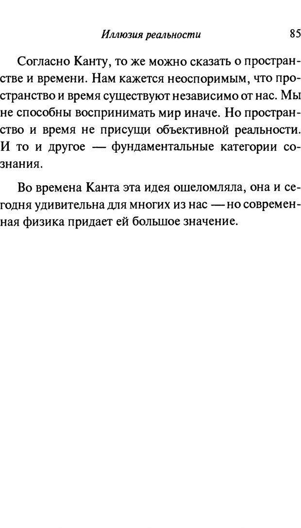 PDF. От науки к богу. Рассел П. Страница 78. Читать онлайн