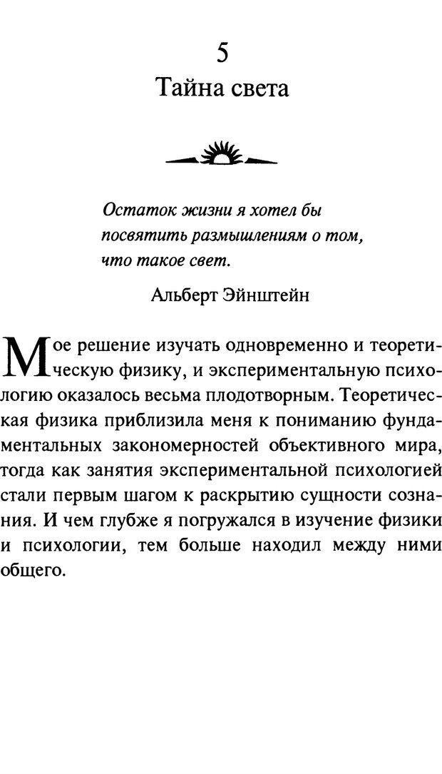 PDF. От науки к богу. Рассел П. Страница 79. Читать онлайн