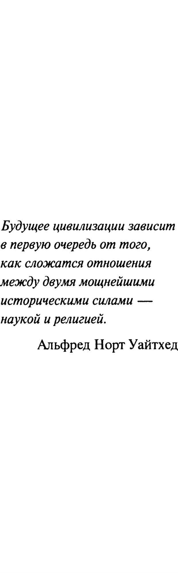 PDF. От науки к богу. Рассел П. Страница 8. Читать онлайн