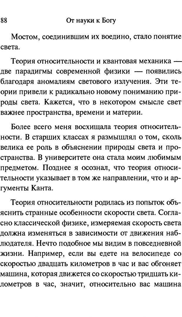 PDF. От науки к богу. Рассел П. Страница 80. Читать онлайн