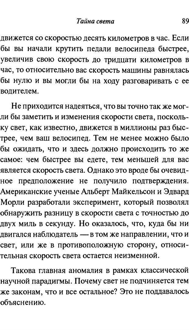 PDF. От науки к богу. Рассел П. Страница 81. Читать онлайн