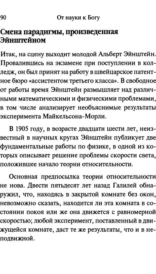 PDF. От науки к богу. Рассел П. Страница 82. Читать онлайн