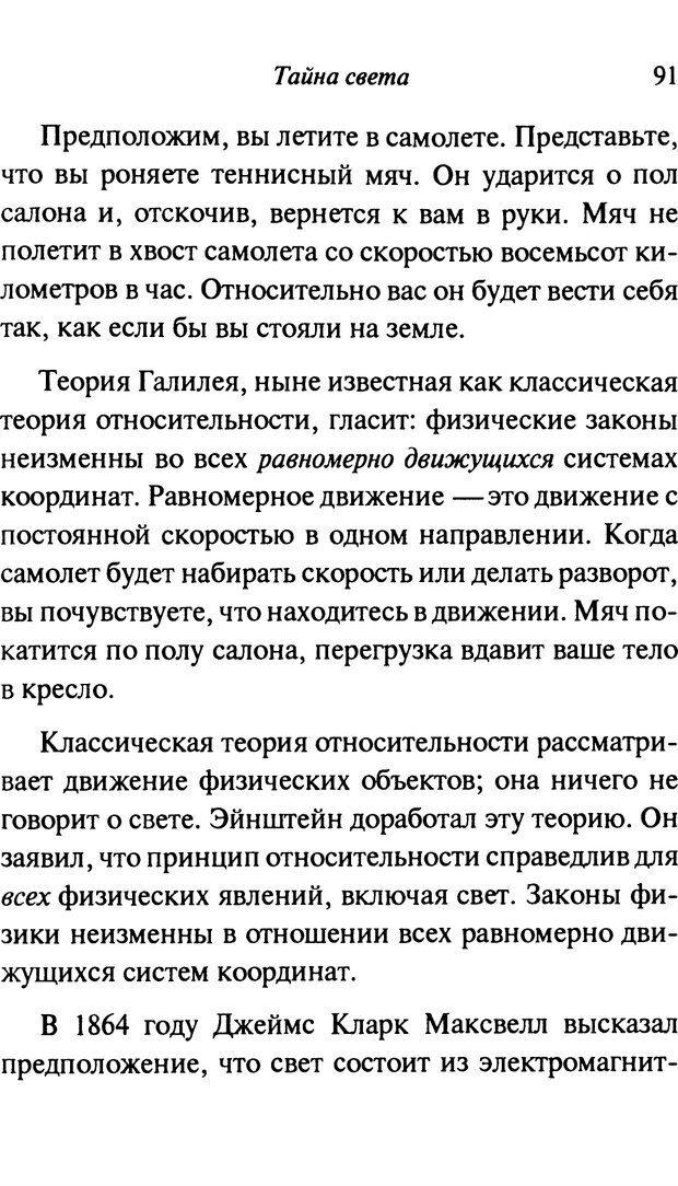 PDF. От науки к богу. Рассел П. Страница 83. Читать онлайн