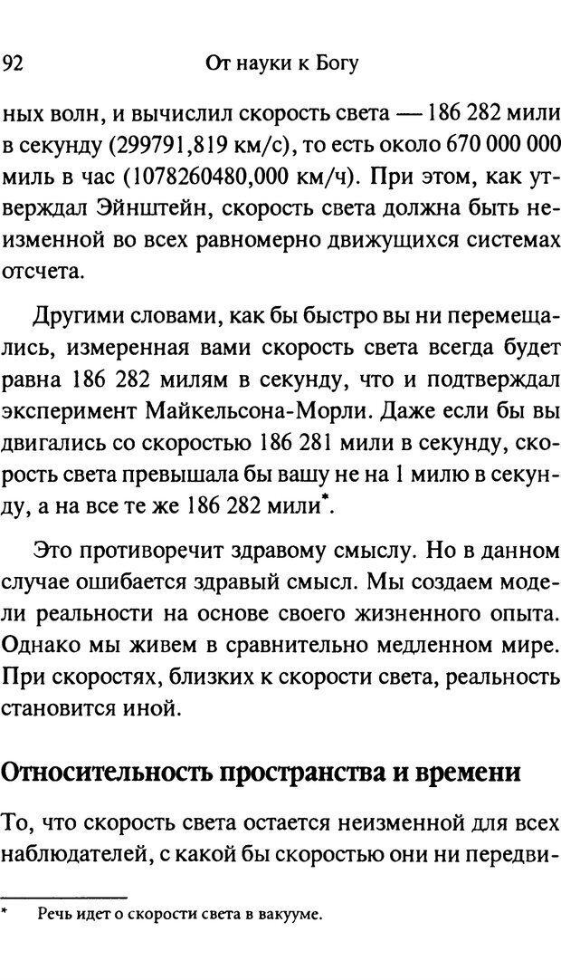 PDF. От науки к богу. Рассел П. Страница 84. Читать онлайн