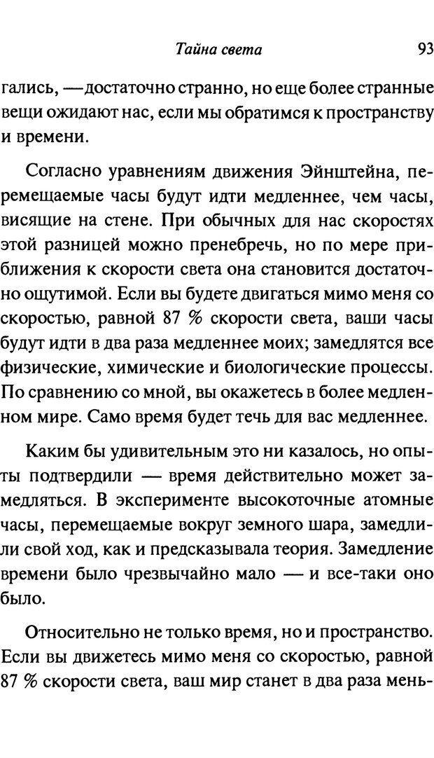PDF. От науки к богу. Рассел П. Страница 85. Читать онлайн