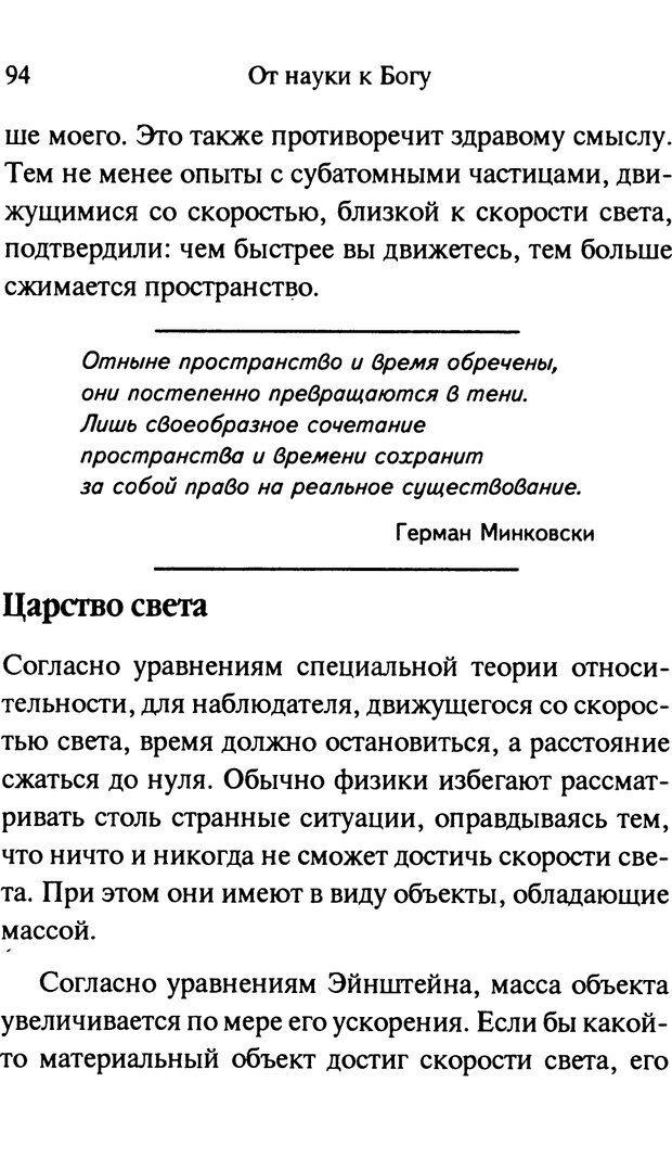 PDF. От науки к богу. Рассел П. Страница 86. Читать онлайн