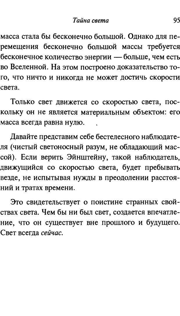 PDF. От науки к богу. Рассел П. Страница 87. Читать онлайн
