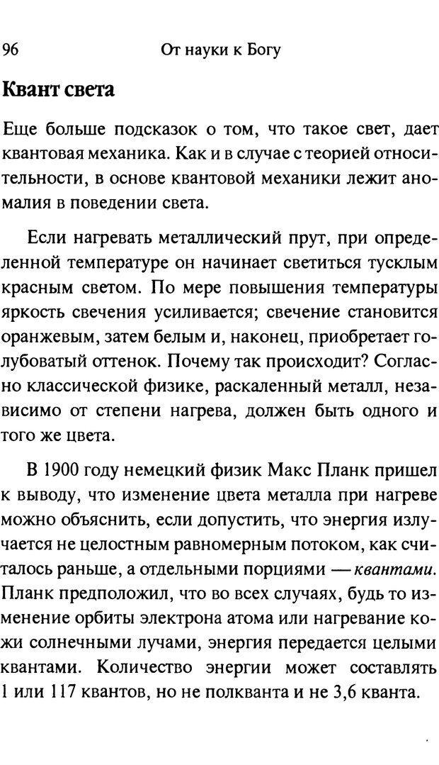 PDF. От науки к богу. Рассел П. Страница 88. Читать онлайн