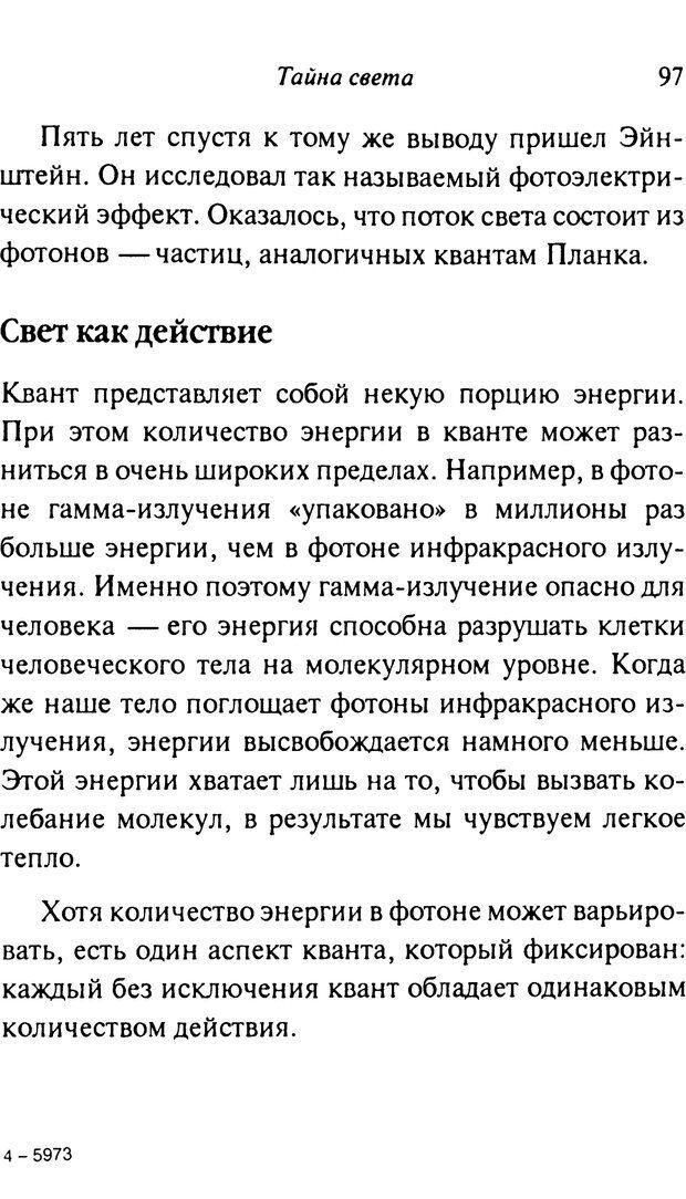 PDF. От науки к богу. Рассел П. Страница 89. Читать онлайн