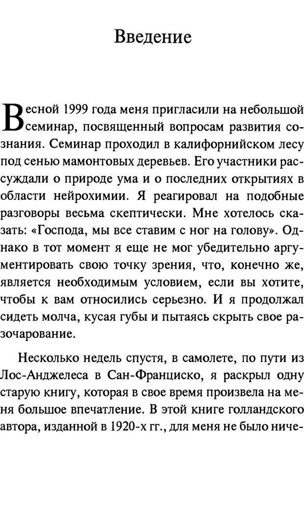 PDF. От науки к богу. Рассел П. Страница 9. Читать онлайн