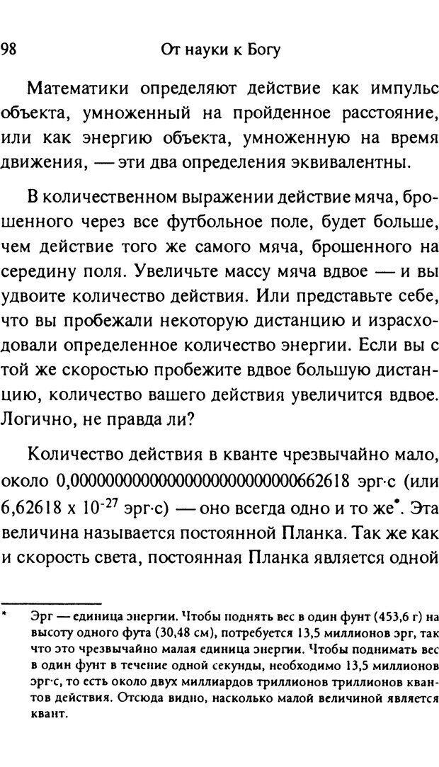 PDF. От науки к богу. Рассел П. Страница 90. Читать онлайн