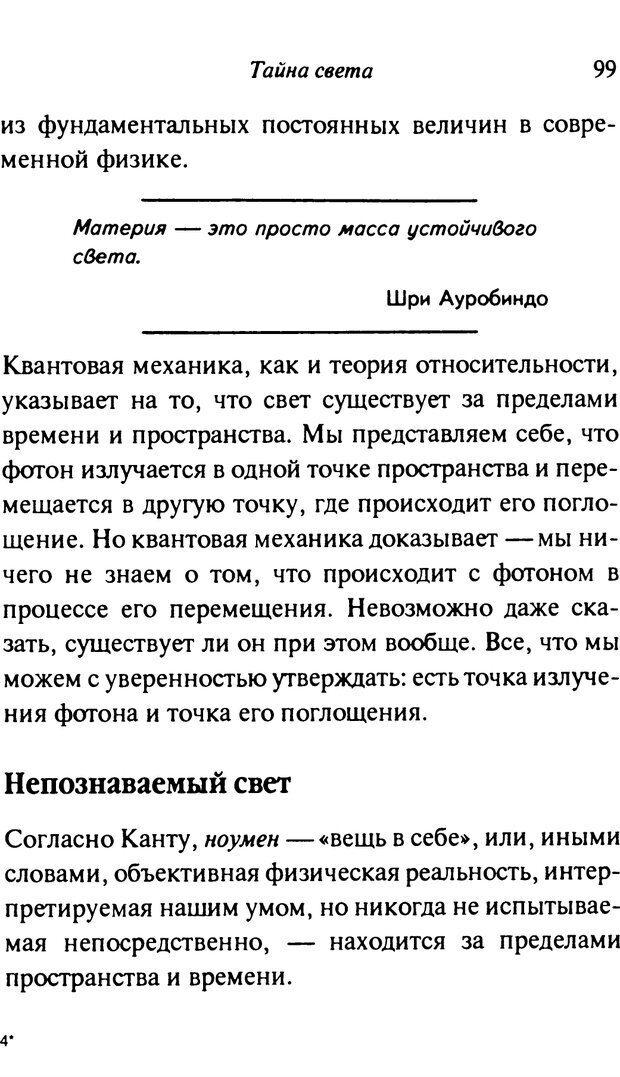 PDF. От науки к богу. Рассел П. Страница 91. Читать онлайн