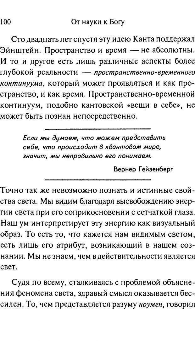 PDF. От науки к богу. Рассел П. Страница 92. Читать онлайн
