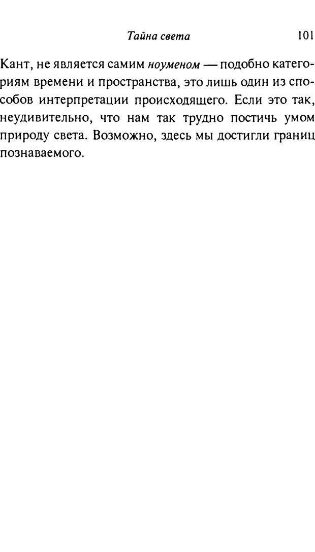 PDF. От науки к богу. Рассел П. Страница 93. Читать онлайн