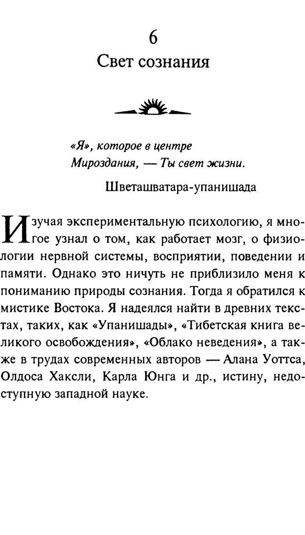PDF. От науки к богу. Рассел П. Страница 94. Читать онлайн