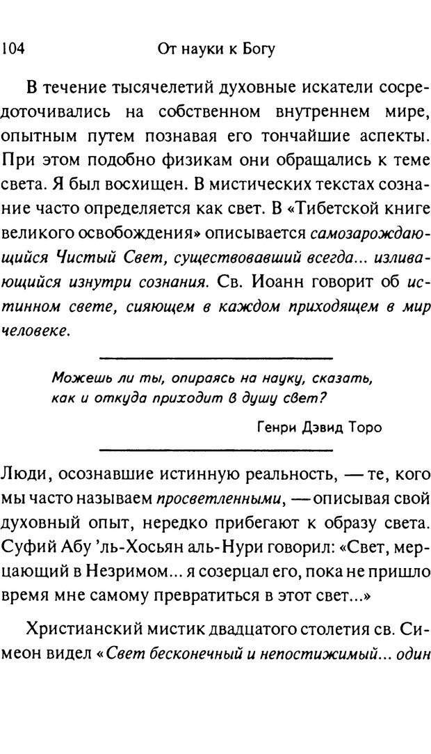 PDF. От науки к богу. Рассел П. Страница 95. Читать онлайн