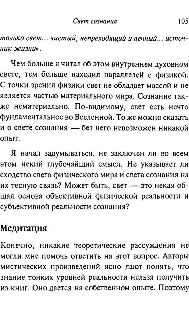 PDF. От науки к богу. Рассел П. Страница 96. Читать онлайн