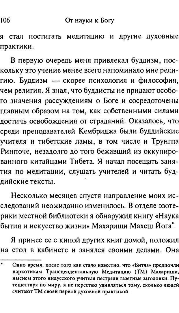 PDF. От науки к богу. Рассел П. Страница 97. Читать онлайн