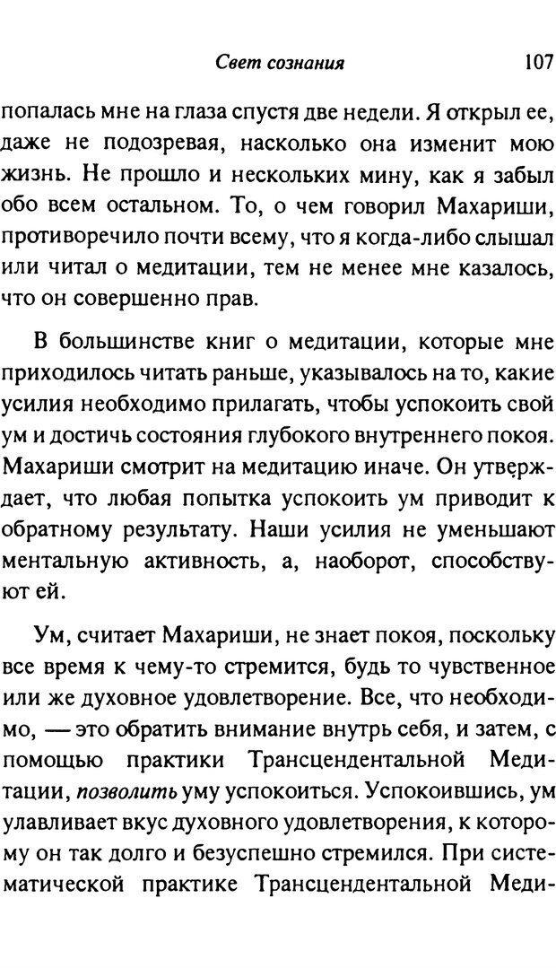 PDF. От науки к богу. Рассел П. Страница 98. Читать онлайн