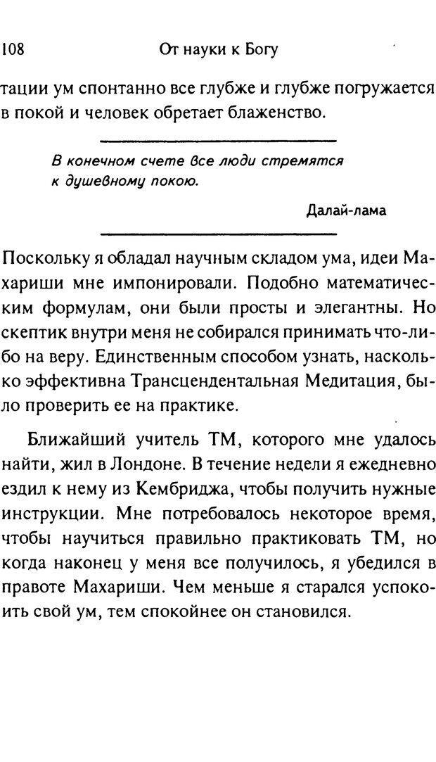 PDF. От науки к богу. Рассел П. Страница 99. Читать онлайн