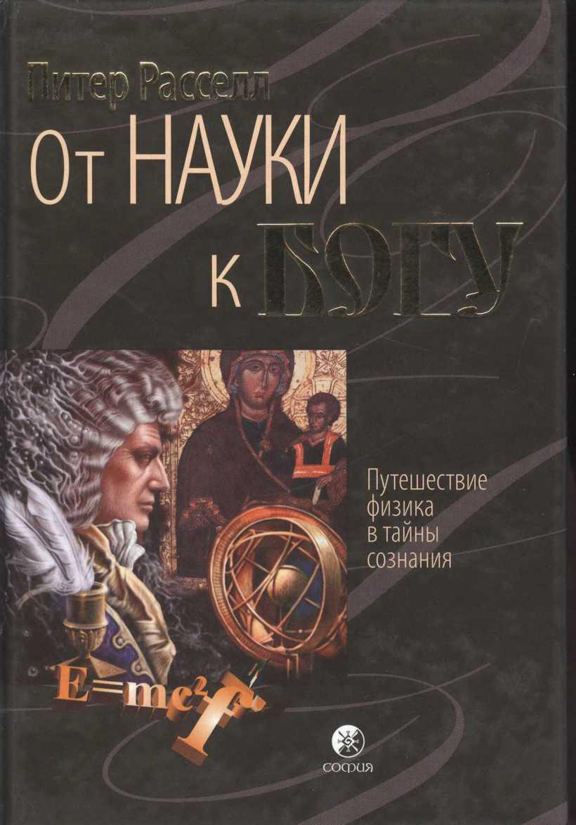 "Обложка книги ""От науки к богу"""