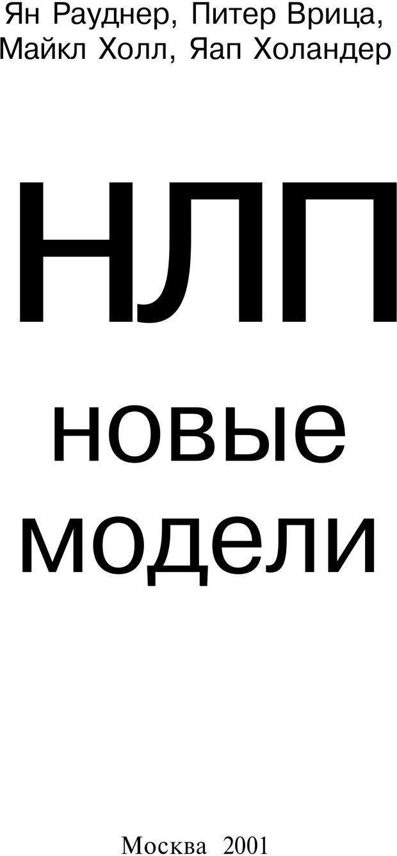 PDF. НЛП-Новые модели. Рауднер Я. Страница 1. Читать онлайн