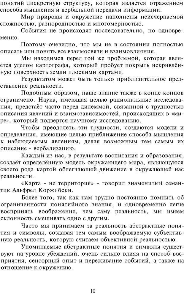 PDF. НЛП-Новые модели. Рауднер Я. Страница 10. Читать онлайн