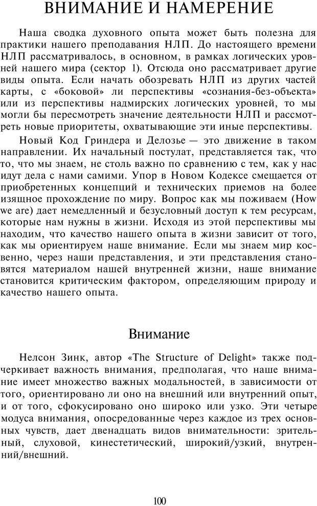 PDF. НЛП-Новые модели. Рауднер Я. Страница 100. Читать онлайн