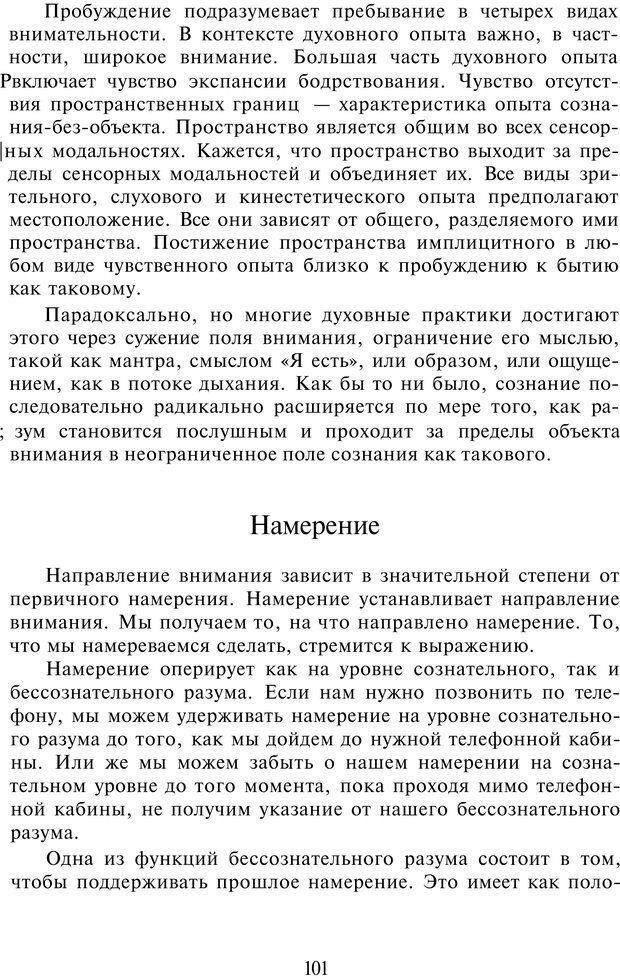 PDF. НЛП-Новые модели. Рауднер Я. Страница 101. Читать онлайн
