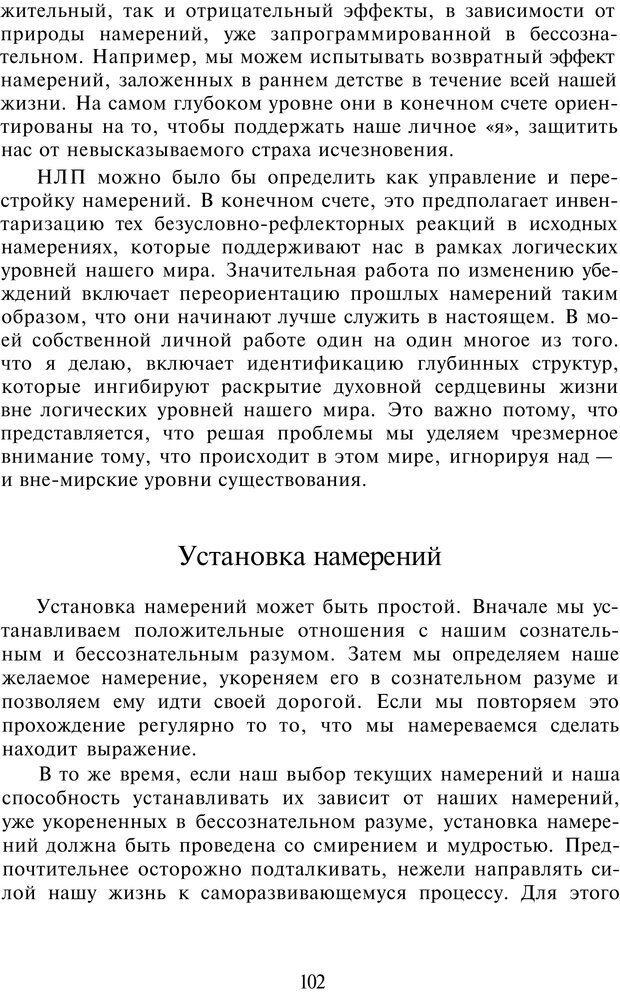 PDF. НЛП-Новые модели. Рауднер Я. Страница 102. Читать онлайн