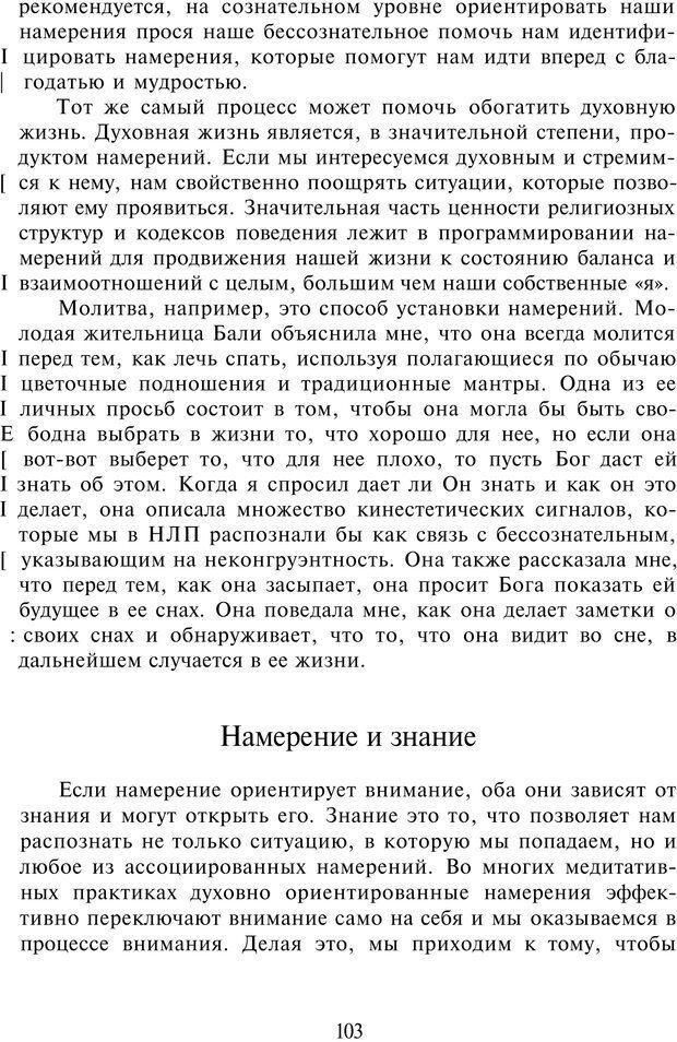 PDF. НЛП-Новые модели. Рауднер Я. Страница 103. Читать онлайн