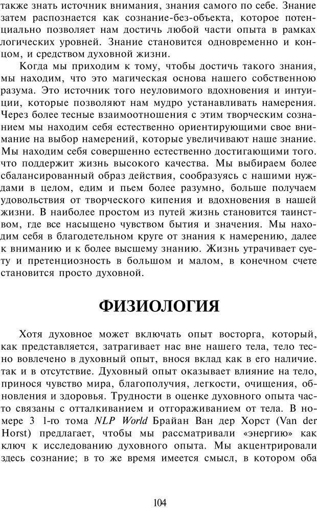 PDF. НЛП-Новые модели. Рауднер Я. Страница 104. Читать онлайн