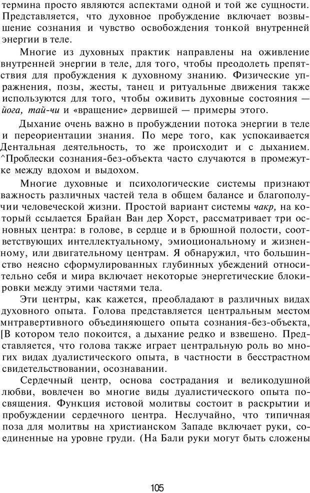 PDF. НЛП-Новые модели. Рауднер Я. Страница 105. Читать онлайн