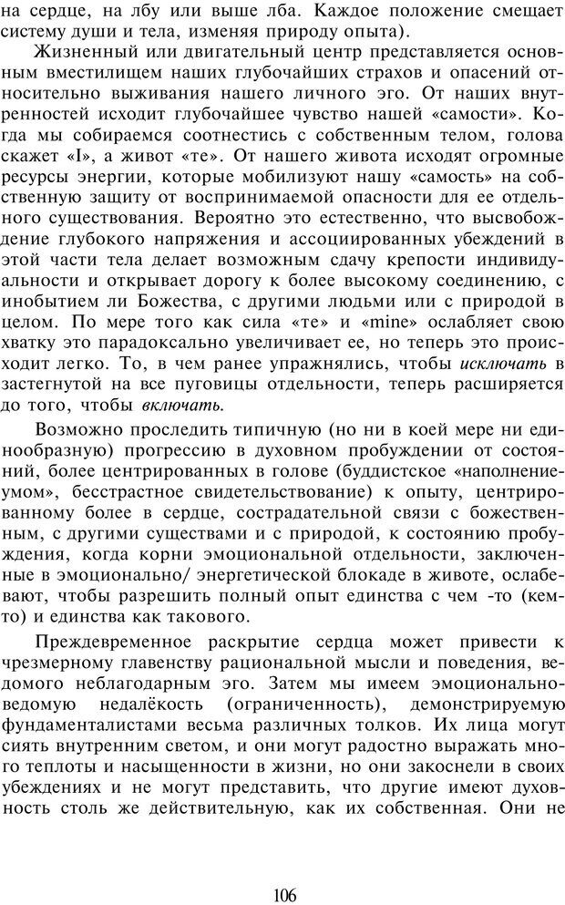 PDF. НЛП-Новые модели. Рауднер Я. Страница 106. Читать онлайн