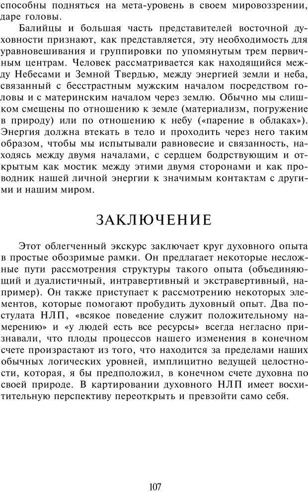 PDF. НЛП-Новые модели. Рауднер Я. Страница 107. Читать онлайн