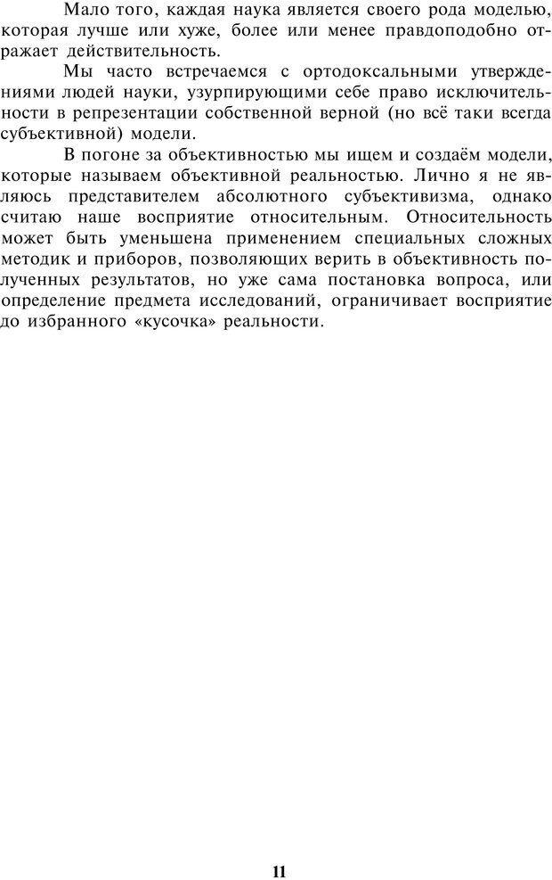 PDF. НЛП-Новые модели. Рауднер Я. Страница 11. Читать онлайн